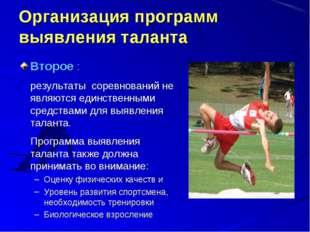 Организация программ выявления таланта Второе : результаты соревнований не яв