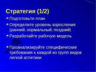 Стратегия (1/2) Подготовьте план Определите уровень взросления (ранний, норма
