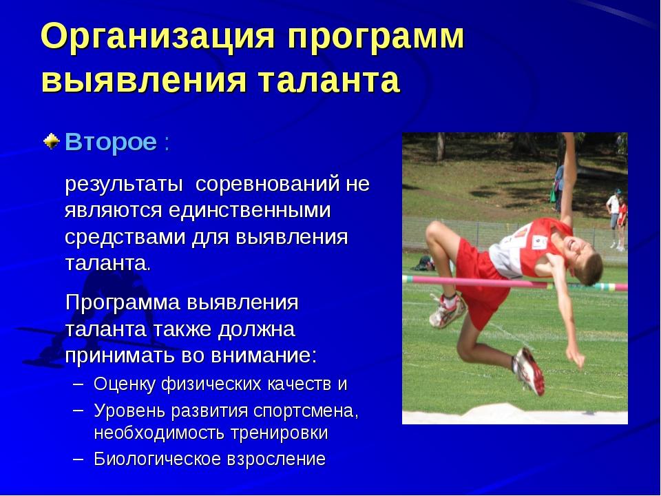 Организация программ выявления таланта Второе : результаты соревнований не яв...