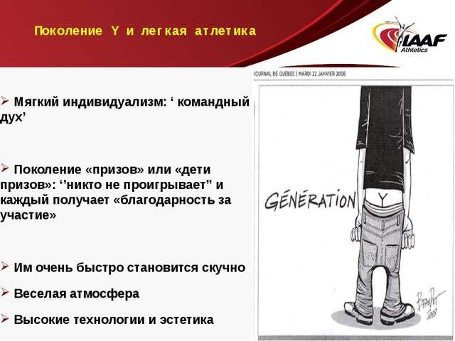 Поколение Y и легкая атлетика Мягкий индивидуализм: ' командный дух' Поколени...