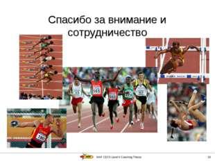 IAAF CECS Level II Coaching Theory * Спасибо за внимание и сотрудничество IAA