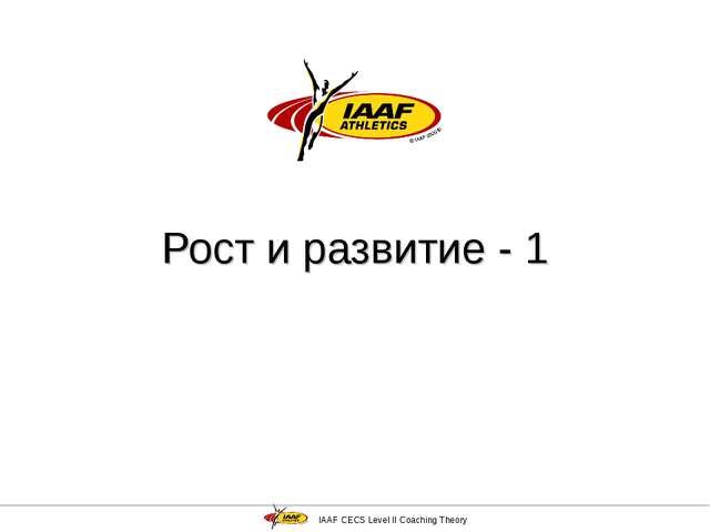 IAAF CECS Level II Coaching Theory Рост и развитие - 1 IAAF CECS Level II Co...