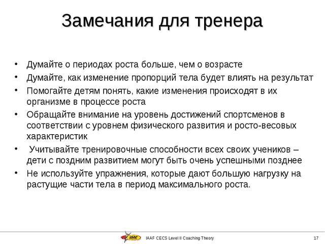 IAAF CECS Level II Coaching Theory * Замечания для тренера Думайте о периодах...
