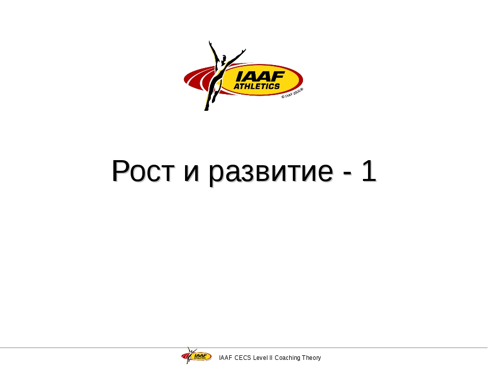 IAAF CECS Level II Coaching Theory Рост и развитие - 1 IAAF CECS Level II Co...