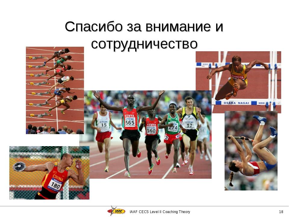 IAAF CECS Level II Coaching Theory * Спасибо за внимание и сотрудничество IAA...