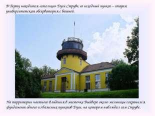 В Тарту находится «столица» Дуги Струве, ее исходный пункт – старая университ