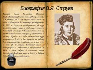 Биография В.Я. Струве Фридрих Георг Вильгельм (Василий Яковлевич) Струве роди