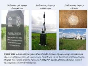 Геодезический пункт «Лясковичи» Геодезический пункт «Осовница» В 2010-2012 гг