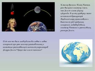 К этому времени Исаак Ньютон уже высказал гипотезу о том, что Земля имеет фор