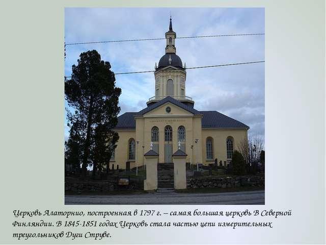 Церковь Алаторнио, построенная в 1797 г. – самая большая церковь В Северной Ф...