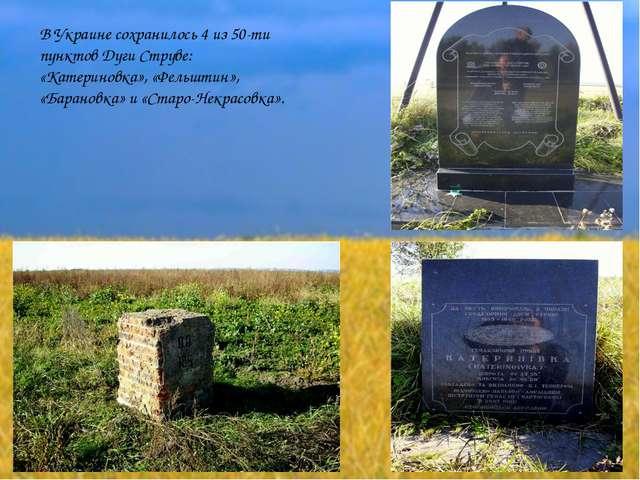 В Украине сохранилось 4 из 50-ти пунктов Дуги Струве: «Катериновка», «Фельшти...