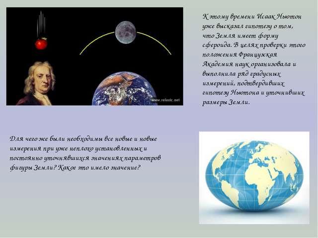 К этому времени Исаак Ньютон уже высказал гипотезу о том, что Земля имеет фор...