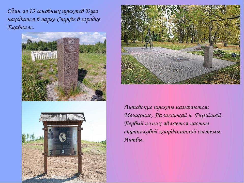 Один из 13 основных пунктов Дуги находится в парке Струве в городке Екабпилс....