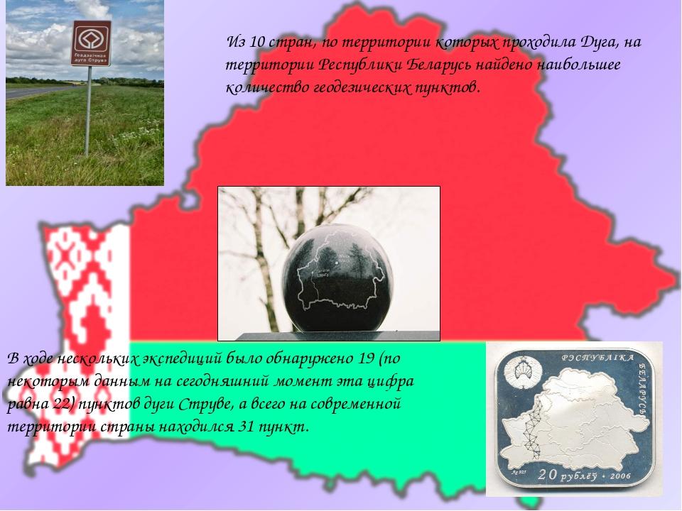 Из 10 стран, по территории которых проходила Дуга, на территории Республики Б...