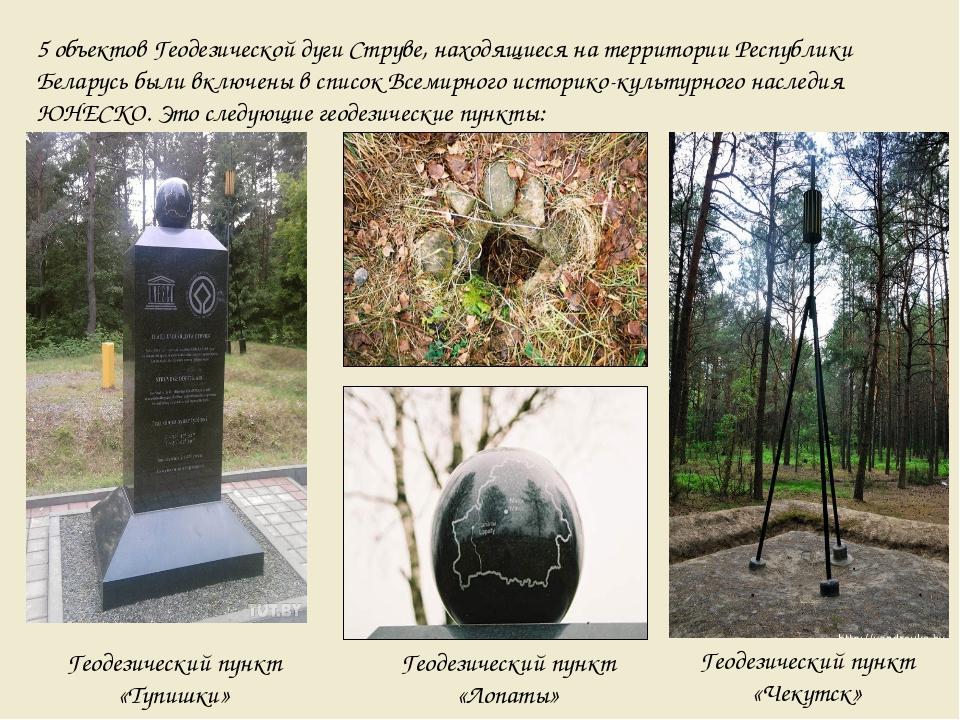 5 объектов Геодезической дуги Струве, находящиеся на территории Республики Бе...