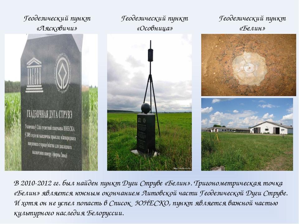 Геодезический пункт «Лясковичи» Геодезический пункт «Осовница» В 2010-2012 гг...