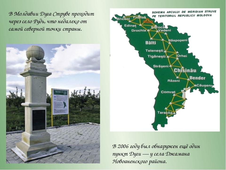 В Молдавии Дуга Струве проходит через село Рудь, что недалеко от самой северн...