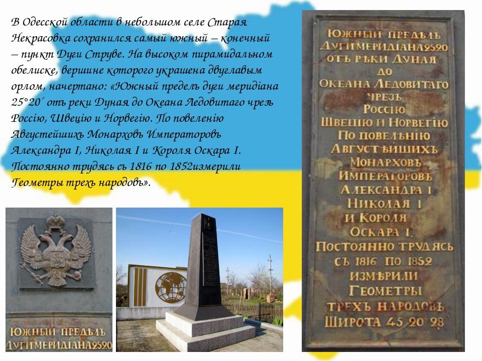 В Одесской области в небольшом селе Старая Некрасовка сохранился самый южный...