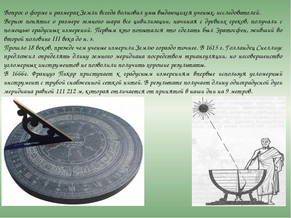 Вопрос о форме и размерах Земли всегда волновал умы выдающихся ученых, исслед...