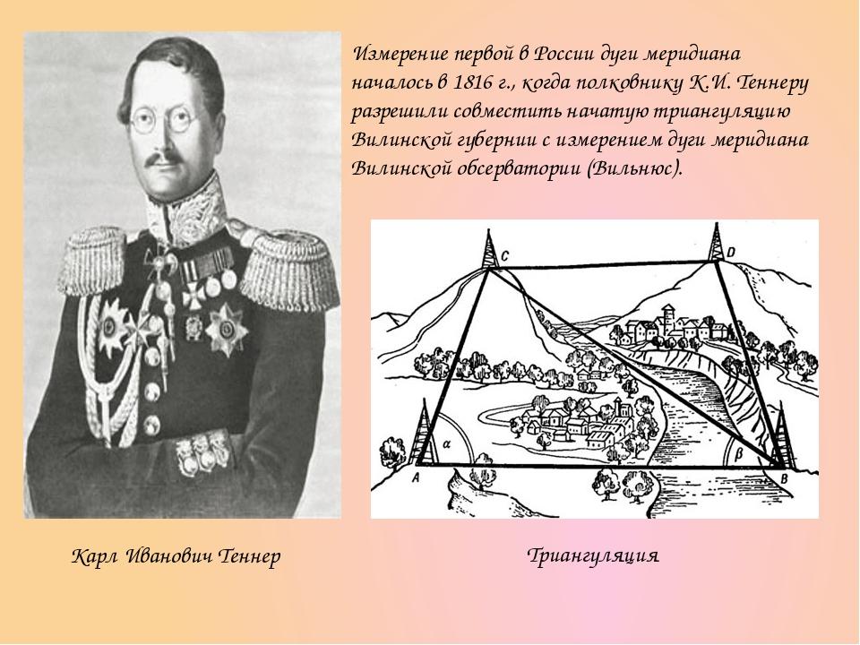 Измерение первой в России дуги меридиана началось в 1816 г., когда полковнику...