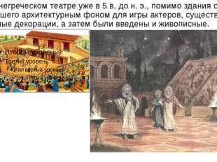 В древнегреческом театре уже в 5 в. до н. э., помимо здания скены, служившего