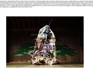 Культовая основа театральных представлений Азии обусловила господство в течен