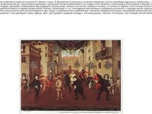 В 15 - нач. 16 вв. в Италии появляется новый тип театрального здания и сцены.