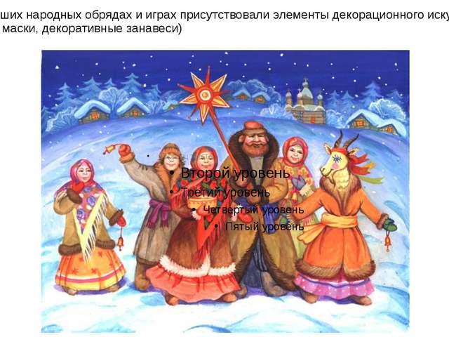 В древнейших народных обрядах и играх присутствовали элементы декорационного...