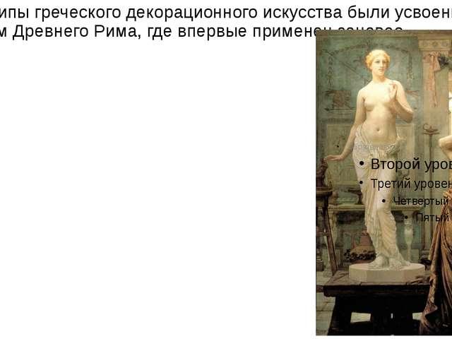 Принципы греческого декорационного искусства были усвоены театром Древнего Р...
