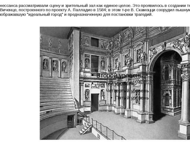 Художники Ренессанса рассматривали сцену и зрительный зал как единое целое. Э...