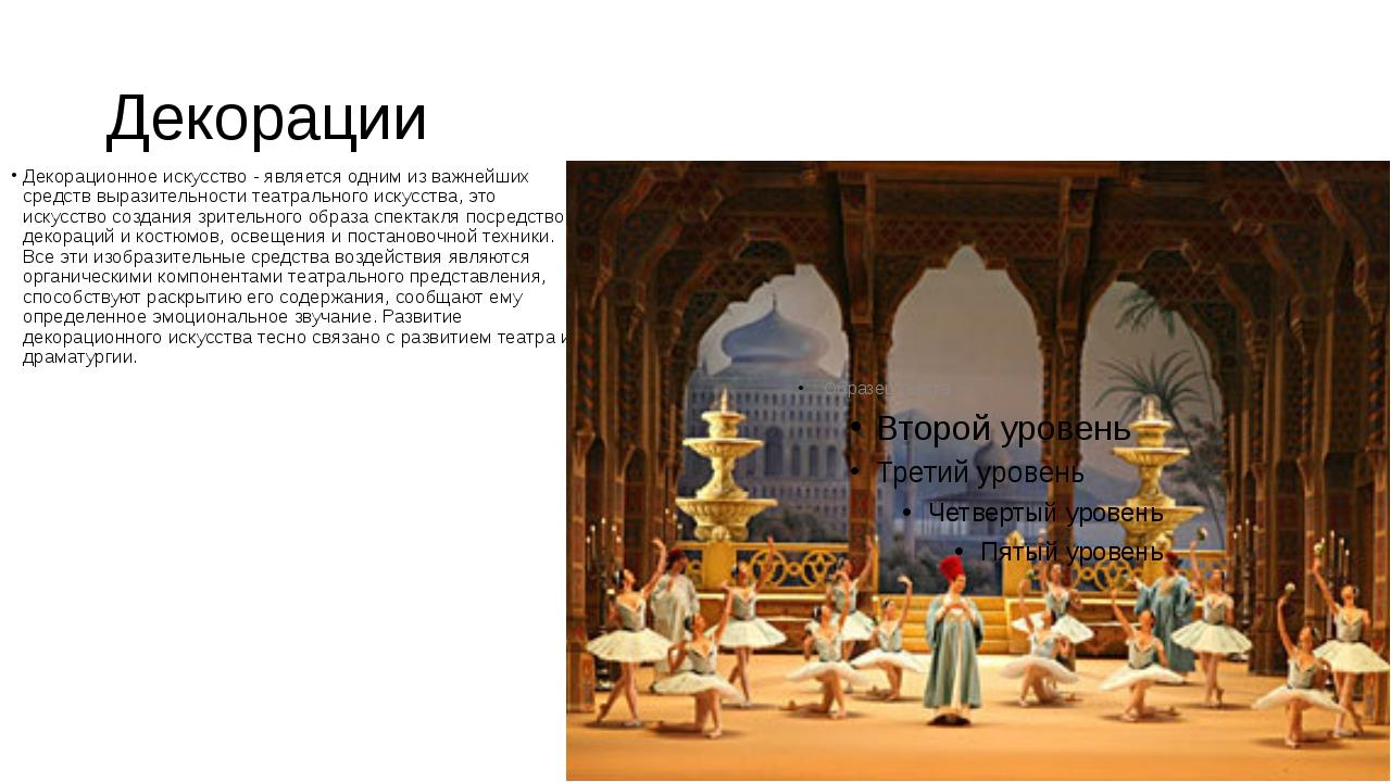 Декорации Декорационное искусство - является одним из важнейших средств выраз...
