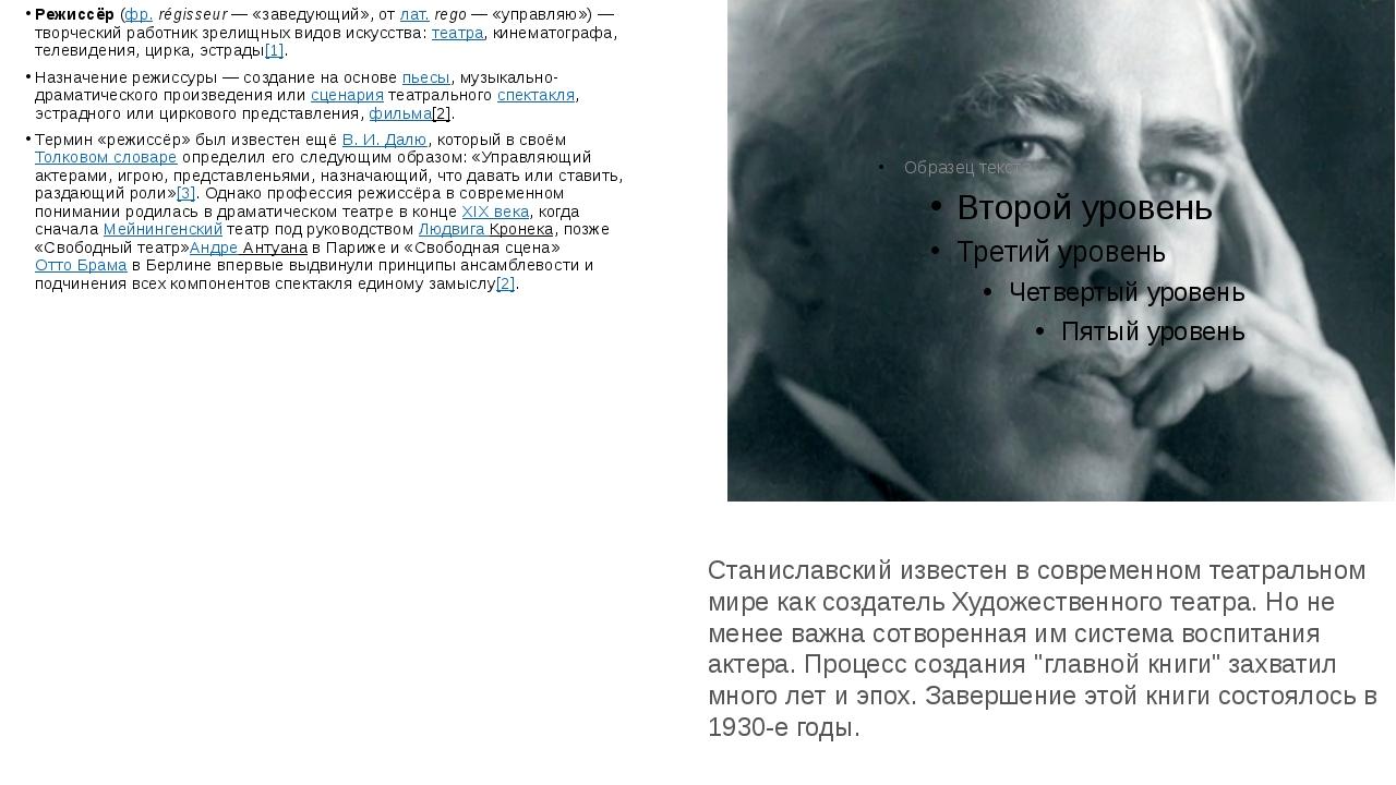 Режиссёр(фр.régisseur— «заведующий», отлат.rego— «управляю»)— творческ...