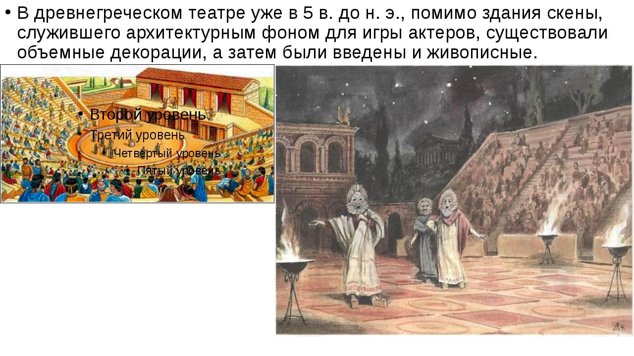 В древнегреческом театре уже в 5 в. до н. э., помимо здания скены, служившего...