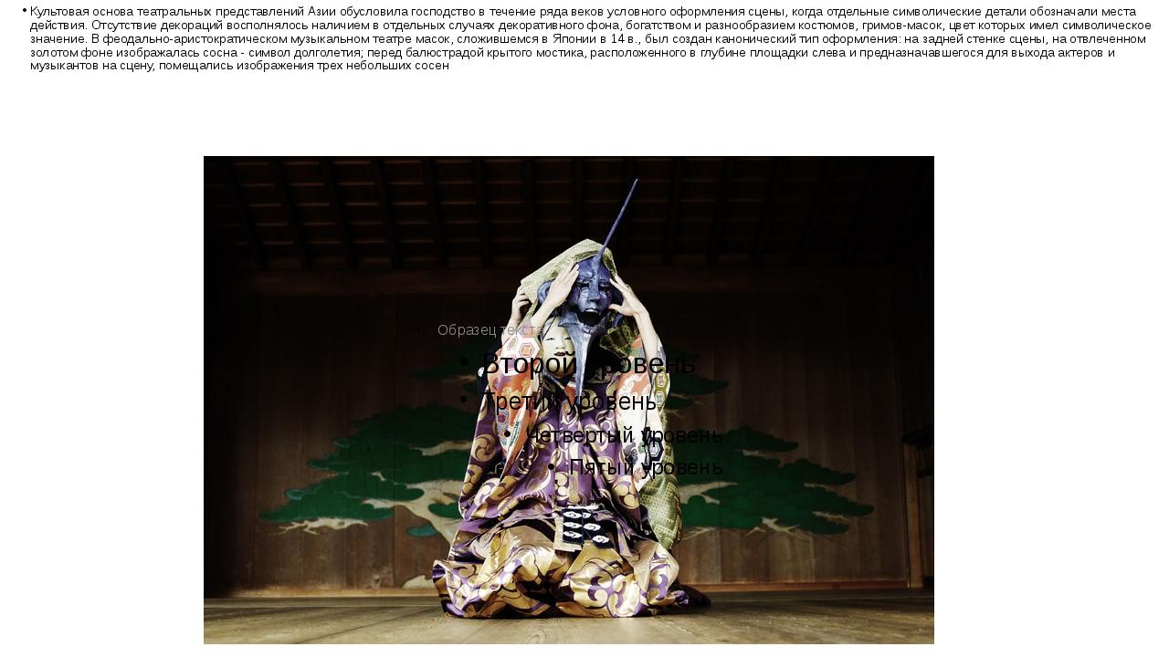 Культовая основа театральных представлений Азии обусловила господство в течен...