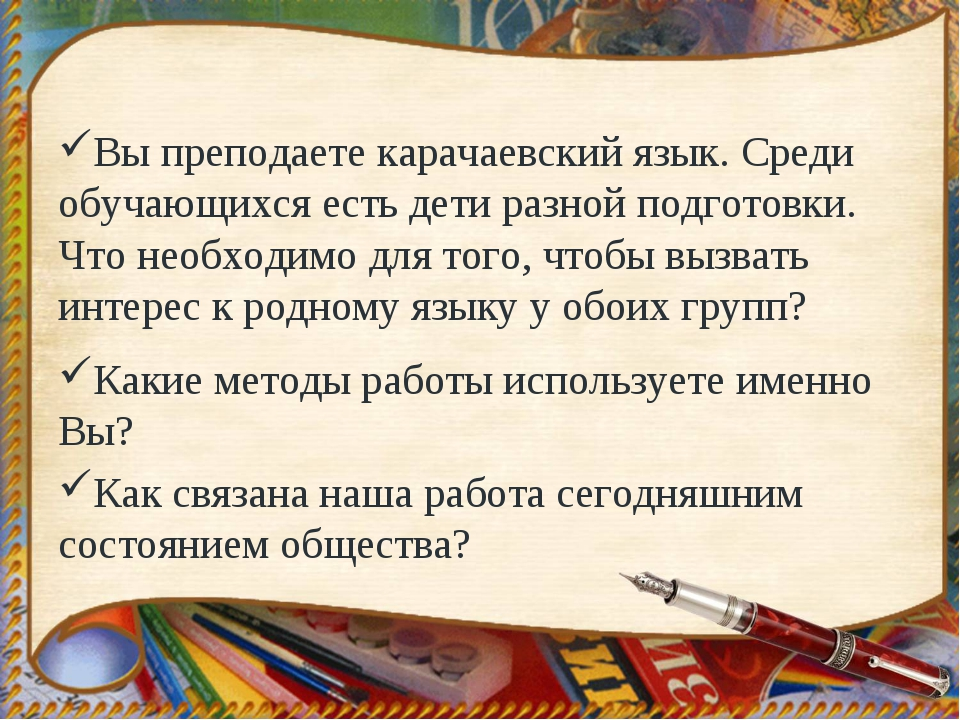 Вы преподаете карачаевский язык. Среди обучающихся есть дети разной подготов...