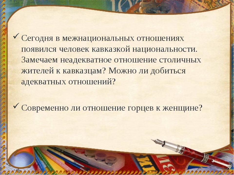 Сегодня в межнациональных отношениях появился человек кавказкой национальнос...