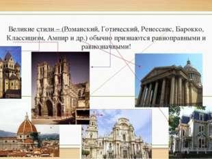 Великие стили – (Романский, Готический, Ренессанс, Барокко, Классицизм, Ампир
