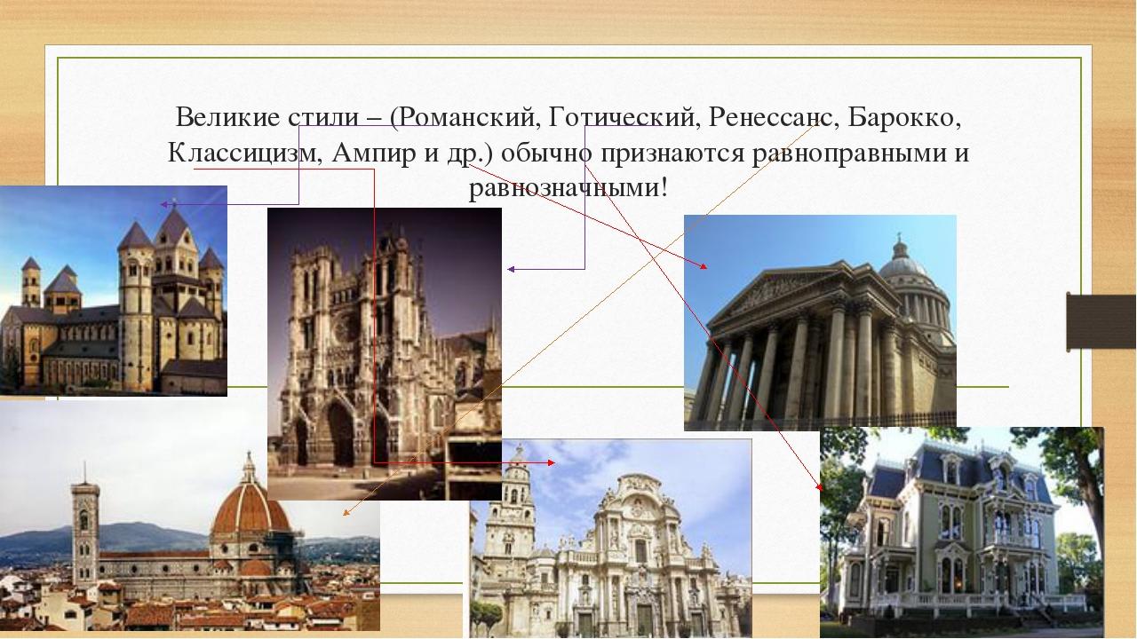Великие стили – (Романский, Готический, Ренессанс, Барокко, Классицизм, Ампир...