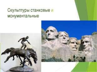 Скульптуры станковые и монументальные