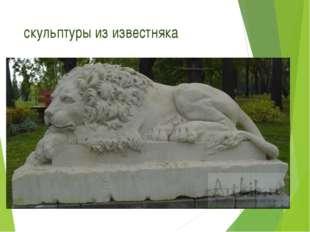 скульптуры из известняка