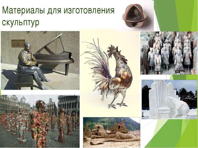 Материалы для изготовления скульптур