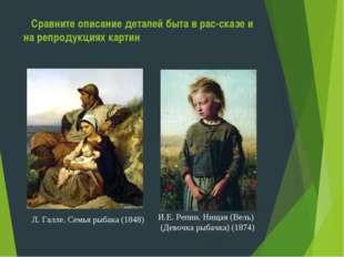Сравните описание деталей быта в рас-сказе и на репродукциях картин Л. Галле