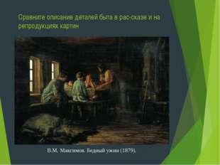 Сравните описание деталей быта в рас-сказе и на репродукциях картин В.М. Макс