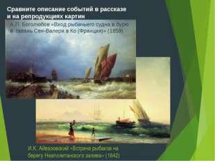 И.К. Айвазовский «Встреча рыбаков на берегу Неаполитанского залива» (1842) А.