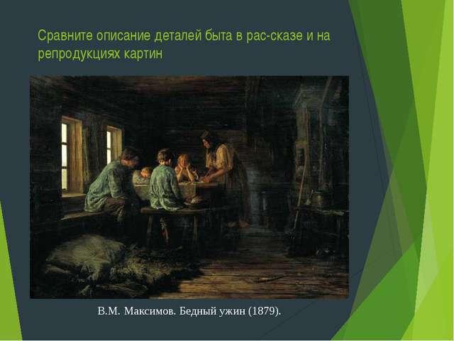 Сравните описание деталей быта в рас-сказе и на репродукциях картин В.М. Макс...