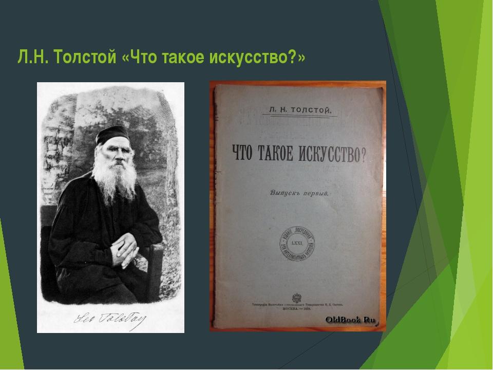 Л.Н. Толстой «Что такое искусство?»