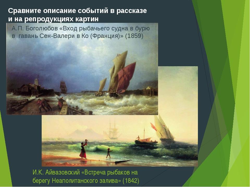 И.К. Айвазовский «Встреча рыбаков на берегу Неаполитанского залива» (1842) А....