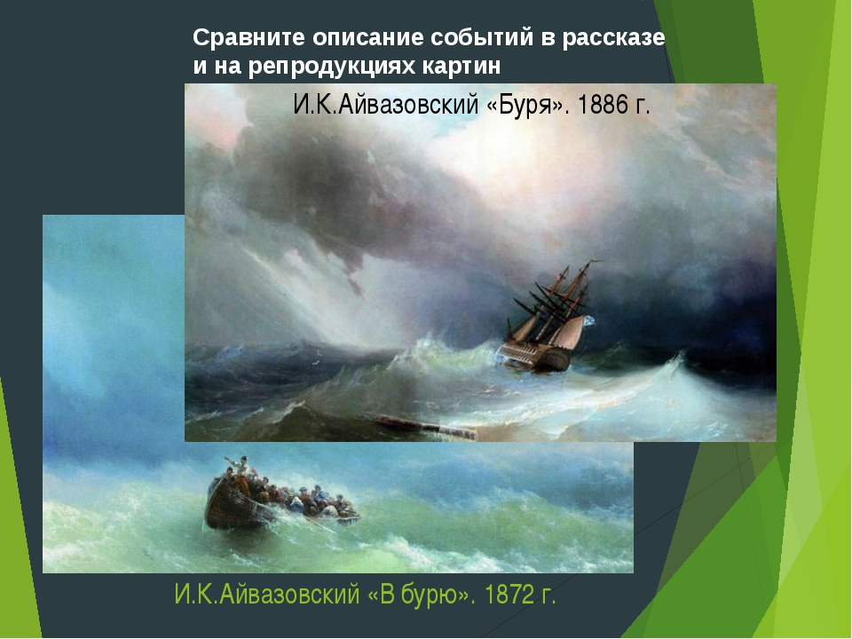 И.К.Айвазовский «В бурю». 1872 г. И.К.Айвазовский «Буря». 1886 г. Сравните оп...