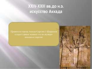 XXIV-XXIII вв.до н.э. искусство Аккада Правитель города Аккада Саргона 1 Шарр