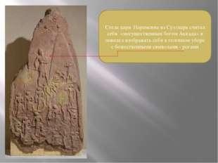 Стела царя Нарамсина из Суз (царь считал себя «могущественным богом Аккада» и